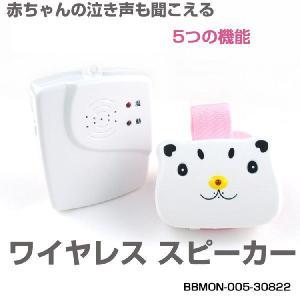 簡単設置 幼児ケア器械 BBMON-005-30822  bbmon-005-30822|it-donya