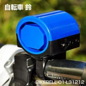 自転車 ベル フリーハンド ロードバイクにも 自転車用ベル オススメ 呼び鈴 安全走行の必需品 着脱簡単 自転車ベル 防犯・セキュ  bikebell-01-l31212|it-donya