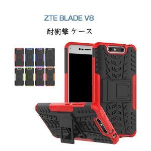 ZTE BLADE V8 ケース 耐衝撃 タフで頑丈 2重構造 TPU素材 ブレードV8 耐衝撃カバー おすすめ おしゃれ スマホ  bladev8-rt-w70522 it-donya
