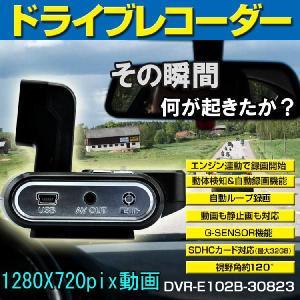 ドライブレコーダー 常時録画 エンジン連動 高画質 ドライブレコーダ HD  車載カメラ 小型 カー用品 動体検知付ドラレコ 車載  dvr-e102b-30823|it-donya