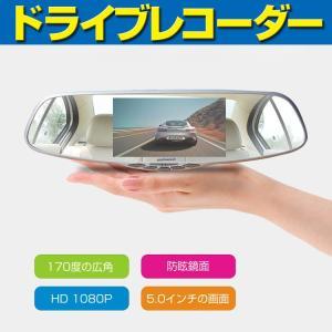 ドライブレコーダー ミラー型  2カメラ 常時録画 高画質 車載カメラ バックミラー ドラレコオ 動体検知 G-センサー搭載  dvr-rd30-l60825|it-donya