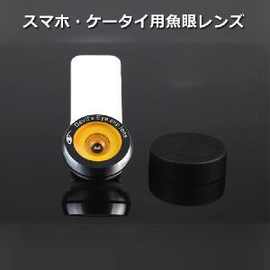 【クリップ レンズ iPhone・スマホカメラレンズキット】iPhone5/iPhone5s 5c/GALAXY/Xperia/ス  fisheye05-w40331|it-donya