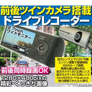 GPS搭載 ドライブレコーダー 2カメラ前後レンズと赤外線搭載常時録画のドライブレコーダ 高画質 HD   g160a