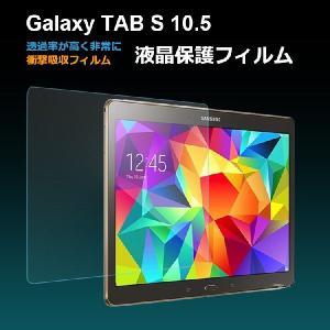 Galaxy Tab S 10.5【ギャラクシー タブ S 10.5 フィルム/保護フィルム/液晶保護フィルム】衝撃吸収フィルム   galaxy-ts10-film2-w40709|it-donya