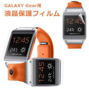 GALAXY Gear V700 用液晶保護フィルム   gear-film-w40114|it-donya
