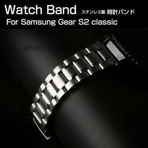Gear S2 classic用 交換バンド 高級ステンレス ベルト For Gear S2 classic 交換リストバンド 0  gear-s2-m3z-w512141|it-donya