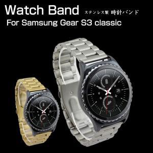 Gear S3 classic用 交換バンド 高級ステンレス ベルト For ギア S3 classic 交換リストバンド  gear-s3-m3z-w61213|it-donya
