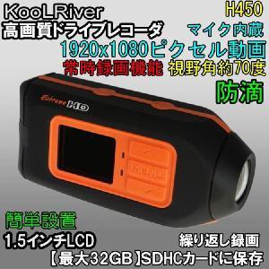 ドライブレコーダー 常時録画 HD DVR 防滴仕様でアウトドア バイク用に最適 h450|it-donya