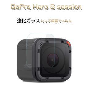 GoPro HERO5 Session 保護フィルム 強化ガラス 硬度9H レンズ保護 2ピースセット ゴープロ ヒ  h5session-film-w70113|it-donya