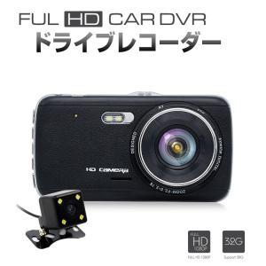 ドライブレコーダー 2カメラ 前後同時録画 小型タイプ  常...