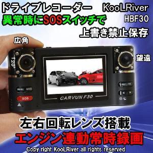 期間限定セール★ドライブレコーダー  左右デュアルレンズで2画面常時録画 HBF30|it-donya