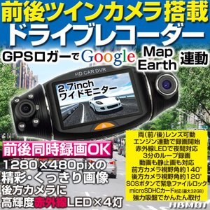 GPS搭載 ドライブレコーダー 2カメラ前後レンズと赤外線搭載常時録画のドライブレコーダ 高画質 HD 車載カメラ  カーカメラも  hbm01-ss|it-donya