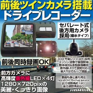 ドライブレコーダー レンズ回転ドライブレコーダ HD 高画質  セパレート式 前後2カメラ 常時録画 赤外線LEDの車載カメラ  HBM160