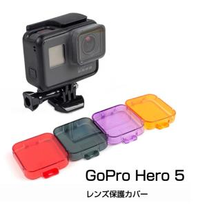 GoPro Hero5 /HERO6 blackレンズカバー レンズキャップ ゴープロ ヒーロー5 ハードカバー  hero5-cp02b-w70105|it-donya
