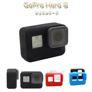 GoPro hero5 /HERO6 blackシリコンケース ゴープロ ヒーロー5ソフトケース  hero5-gj-w70105|it-donya