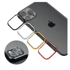iPhone11 / 11 Pro / 11 Pro Max カメラレンズ 保護 アルミフレーム メタルリング ファッションリング   レンズカバー レンズ プロテクター ベゼル