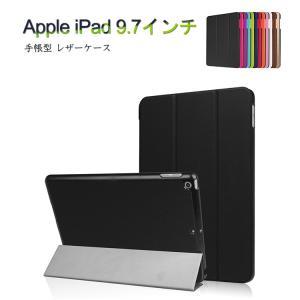 iPad 2018/2017 9.7インチ 手帳型カバー スタンド機能 puレザー タブレットPC ケース