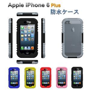 iPhone6 Plus 防水ケース  アイフォン 6 Plus カバー 耐衝撃 防塵 スポーツ アウトドア iPhone6Plu  iphone6p-wf-w40910|it-donya