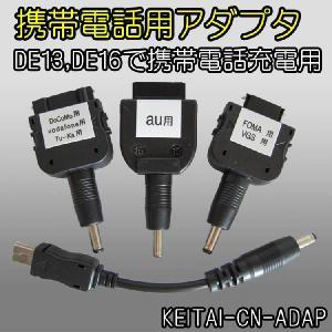 スマホ用充電変換コネクタ添付 DE13/DE16用携帯電話充電コネクタ|it-donya