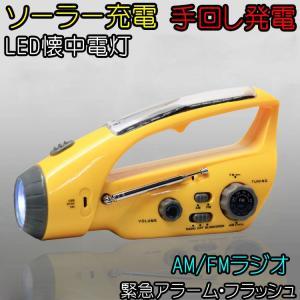 ラジオ 防災ラジオ 多機能 手回し 発電 ソーラー USB充電 防災グッズ ラジオライト LEDライト 小型ダイナモ内蔵の短波ラジ  kr-288dus-l50107|it-donya