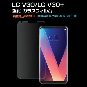 LG V30 ガラスフィルム 強化ガラス 液晶保護フィルム 9H 液晶保護シート  lgv30-film-w70908|it-donya