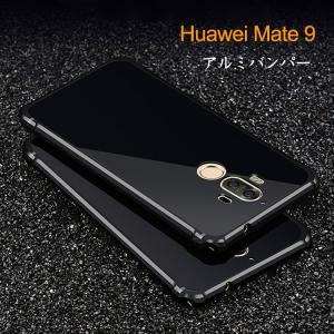 HUAWEI Mate9 アルミバンパー 背面パネル バックパネル フルカバー カッコイイ メイト9 アルミ サイド プロテクター  mate9-mb-w61223 it-donya