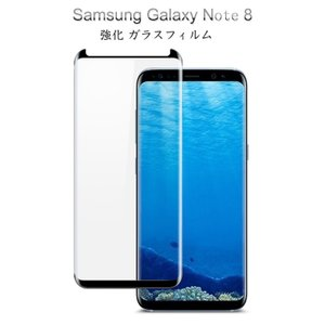 Samsung Galaxy Note8 ガラスフィルム 強化ガラス 立体ラウンドタイプ 硬度9H ギャラクシーノート8 液晶保護  note8-film3d-w70720|it-donya