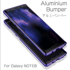 Samsung Galaxy Note8 アルミ バンパー アルマイト加工 かっこいい サムスン ギャラクシーノート8 メタルサイ  note8-lj02-w70831|it-donya