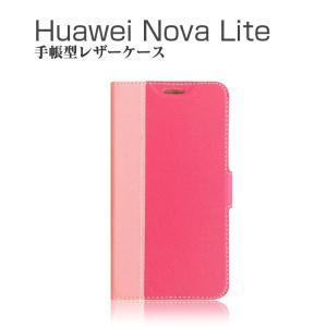 HUAWEI nova lite ケース 手帳型 レザー シンプル スリム おしゃれ ファーウェイ ノバ ライト 手帳型レザーケー  novalite-61p-q70301|it-donya