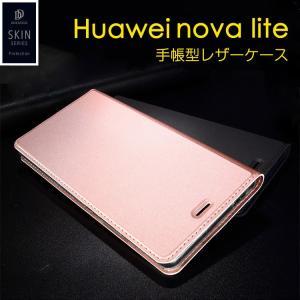 HUAWEI nova lite ケース 手帳型 レザー シンプル おしゃれ 上質 高級 PUレザー ファーウェイ ノヴァ プラス  novalite-i34-t70223|it-donya