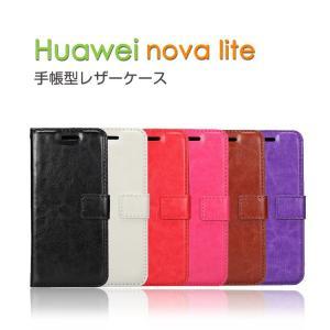 HUAWEI nova lite ケース 手帳型 レザー カード収納 シンプル おしゃれ PUレザー ファーウェイ ノバ ライト   novalite-t47-t70310|it-donya