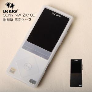 SONY NW-ZX100 ケース 耐衝撃 シリコンケース NW-ZX100 背面カバー ソフトケース WALKMAN 05P12  nw-zx100-sg-w51102|it-donya