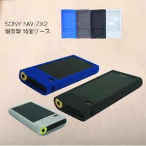SONY NW-ZX2 ケース 耐衝撃 シリコンケース NW-ZX2 背面カバー 背面ケース WALKMAN  05P12Oct1  nw-zx2-sg-w51119|it-donya
