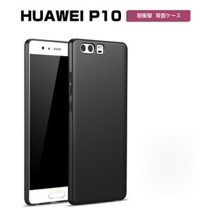 HUAWEI P10 ケース プラスチック 背面カバー シンプル スリム 薄型 ファーウェイ ハードケース  p10-200-l70315|it-donya