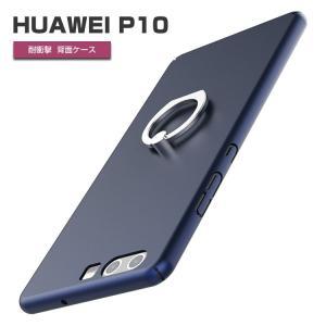 HUAWEI P10 ケース 背面ケース 片手持ち スマホリング付き シンプル スリム 薄型 ファーウェイ P10 ハードケース  p10-202-l70315|it-donya