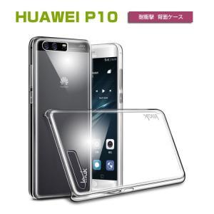 HUAWEI P10 ケース プラスチック 背面カバー シンプル スリム 薄型 ファーウェイ 透明 ハードケース おすすめ おしゃ  p10-218-l70329|it-donya