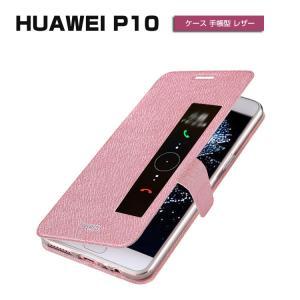 HUAWEI P10 ケース 手帳型 レザー 窓付き 衝撃吸収 シンプル おしゃれ 上質 高級 PUレザー ファーウェイ P10   p10-236-l70608|it-donya