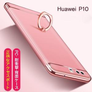 Huawei P10 ケース スマホリング付き 片手持ち シンプル ファーウェイ P10 ハードケース おすすめ おしゃれ スマホ  p10-32-rd-q70318|it-donya