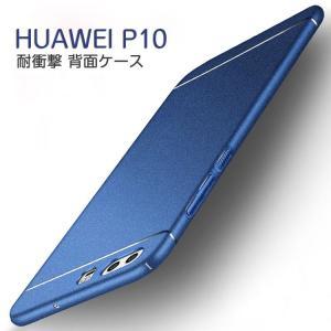 Huawei P10 ケース チック製 メタル調 ハードカバー シンプル スリム ファーウェイ P10 ハードケース おすすめ お  p10-97-sq-q70403|it-donya