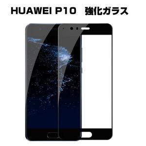 HUAWEI P10 lite 強化ガラス 9H ファーウェイ  液晶保護強化ガラス  p10-film66-l70316|it-donya