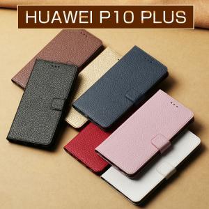 HUAWEI P10 PLUS ケース 手帳型 レザー カード収納 シンプル ファーウェイ P10 プラス 手帳型レザーケース お  p10plus-24d-c-q70718|it-donya