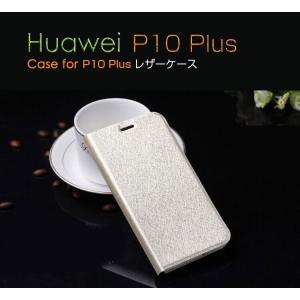 HUAWEI P10 PLUS ケース 手帳型 レザー 衝撃吸収 落下防止 シンプル おしゃれ 上質 高級 PUレザー ファーウェ  p10plus-26-ta-q70407|it-donya
