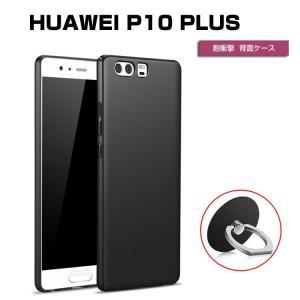 HUAWEI P10 PLUS ケース プラスチック製 背面ケース シンプル スリム 薄型 ファーウェイ P10 プラス ハードカ  p10plus-300-l70315|it-donya