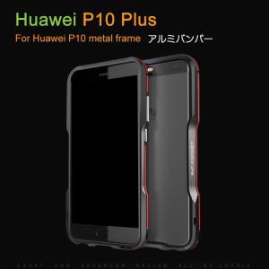 HUAWEI P10 PLUS アルミ バンパー 金属 かっこいい カラーバンパー ファーウェイ P10 プラス メタルサイドバン  p10plus-m42-t70318|it-donya