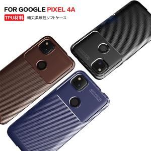 Google pixel 4a シンプル ケース/カバー TPU カーボン調 耐衝撃 落下防止 ソフ...