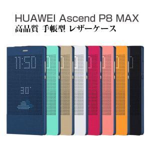 Ascend P8 MAX ケース 手帳 レザー 窓付き 上質で高級 PU レザー シンプルでおしゃれ アセンドP8 MAX 手帳  p8max-98-f50630|it-donya