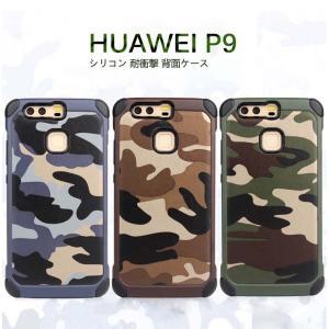 HUAWEI P9 ケース 耐衝撃 シリコン タフで頑丈な2重構造 P9 ケース 05P12Oct14  スマートフォン/スマフォ/スマホケース/カバー|it-donya