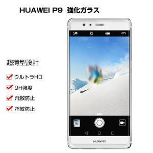 HUAWEI P9 強化ガラス 9H 液晶保護フィルム P9 マックス 液晶保護シート 05P12Oct14  p9-film-l60407|it-donya