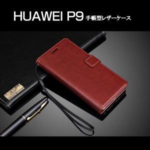 HUAWEI P9 ケース 手帳 レザー 財布型 上質で高級なPU レザーケース シンプルでおしゃれなケース P9 手帳型レスマートフォン/スマフォ/スマホケース/カバー|it-donya
