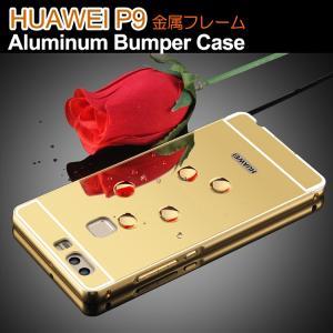 Huawei P9 アルミ バンパー ケース ミラー 鏡面 バンパーケース 背面カバー付き 上質でかっこいい メタル アセンド P  スマートフォン/スマフォ/スマホバンパー|it-donya